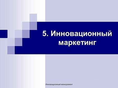 kategorii-innovatsionnaya-infrastruktura-v-marketinge
